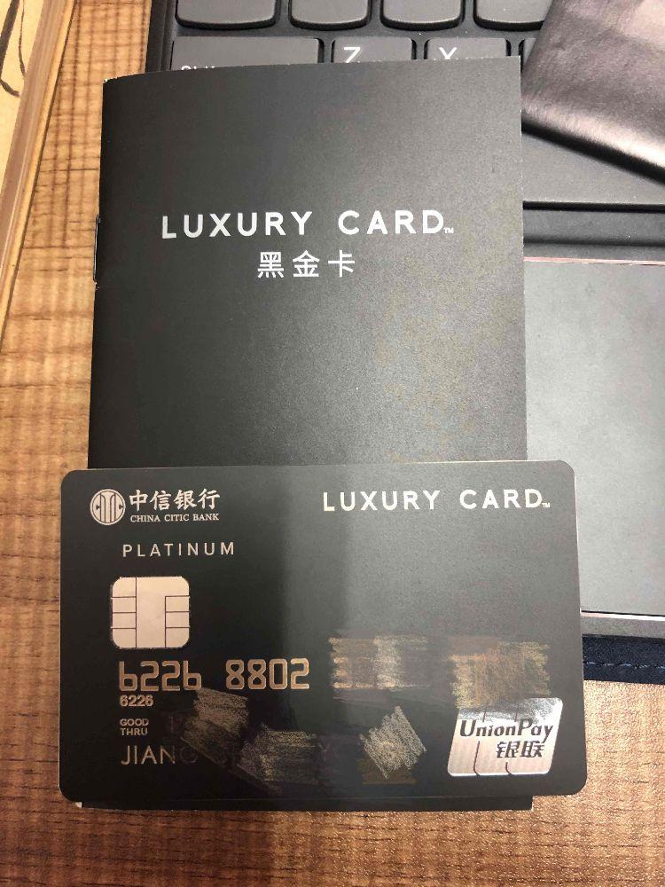 中信黑金卡是什么级别的信用卡,信用卡养卡