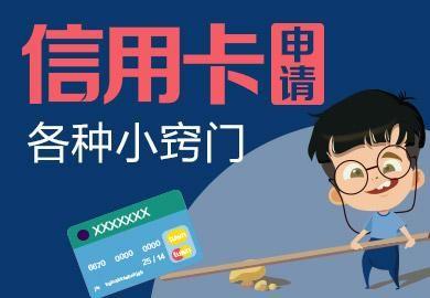 信用卡秒批下卡条件及技巧介绍