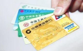 中国建设银行信用卡