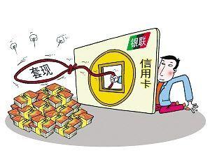信用卡管家
