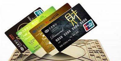 白户办理信用卡技巧
