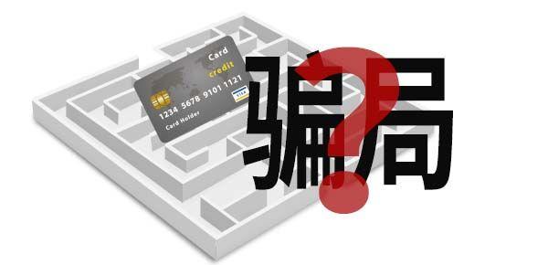 智能代还信用卡APP骗局揭秘