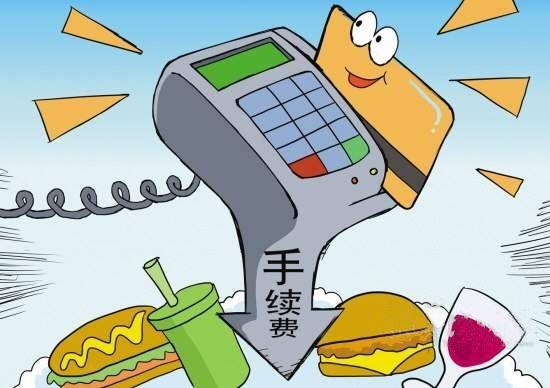信用卡刷卡手续费
