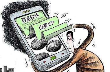 加强对APP知识产权的保护