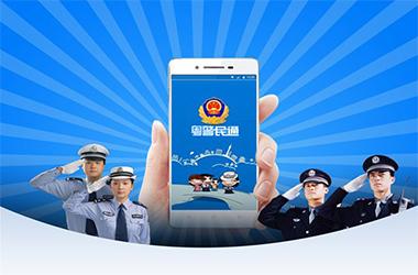 实现广东全省公安市民服务整合的APP