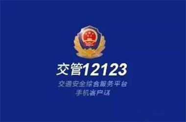 12123 APP,提升交通管理水平