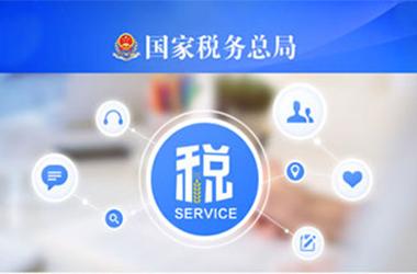 市国税局设计研发的手机APP