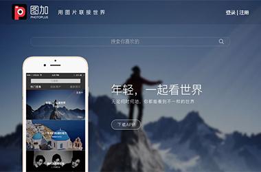 拥有图片跨平台搜索引擎的APP应用