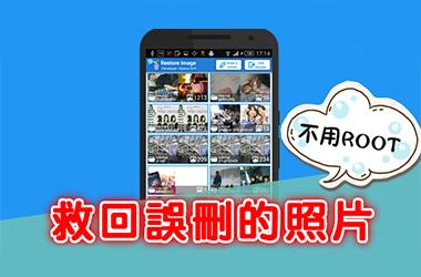 一款APP帮你找回手机里误删的照片