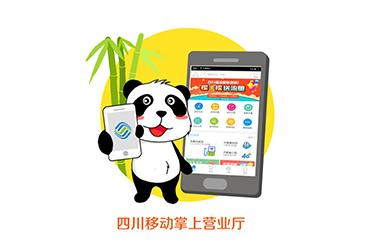 四川移动掌厅App受用户喜爱
