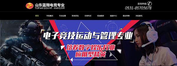 山东蓝翔开设电竞专业:学制3年,第一阶段学习英雄联盟