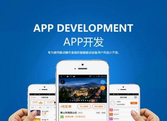 APP开发公司如何进行优质软件开发