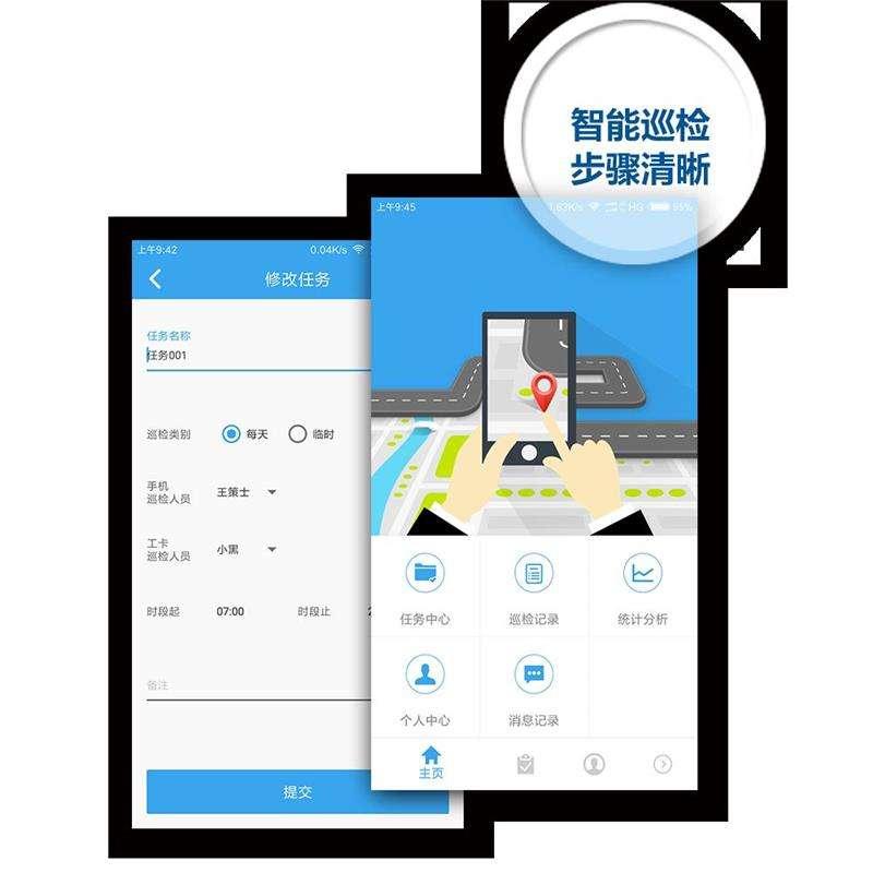 广州开发污水巡检APP三大功能