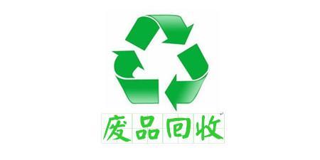废物回收APP开发