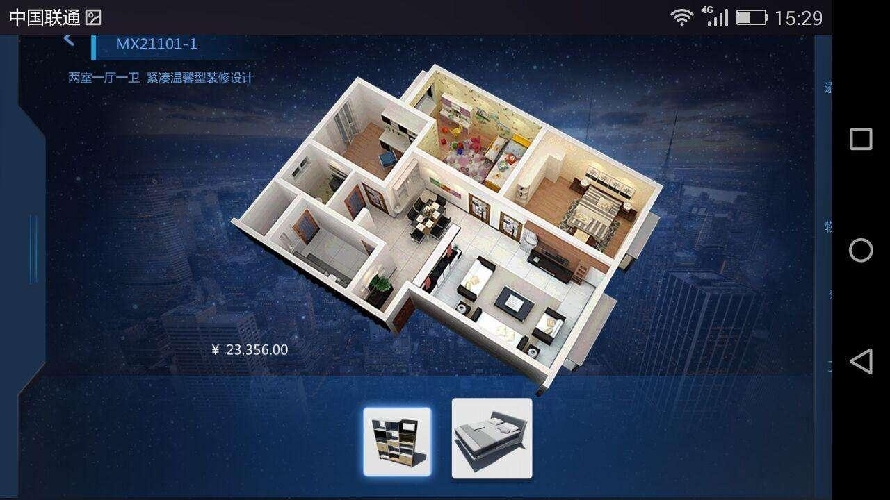 家具建材APP开发需要哪些功能