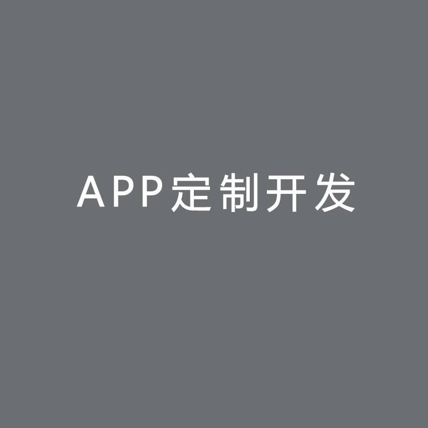 定制类APP制作的优势是什么?