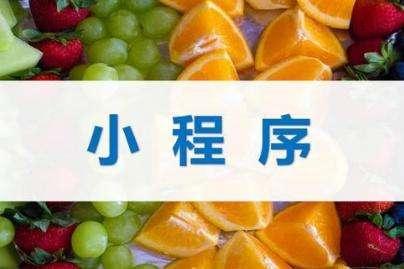 水果店小程序开发的好处是什么