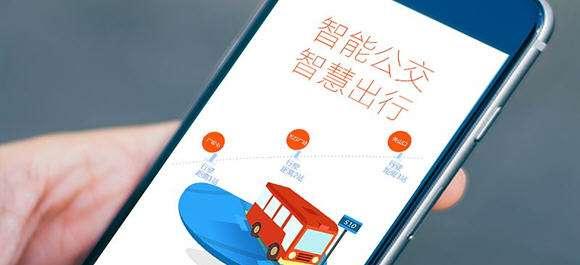 智能公交APP开发的好处是什么?