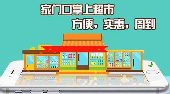 超市APP开发包括哪些功能?