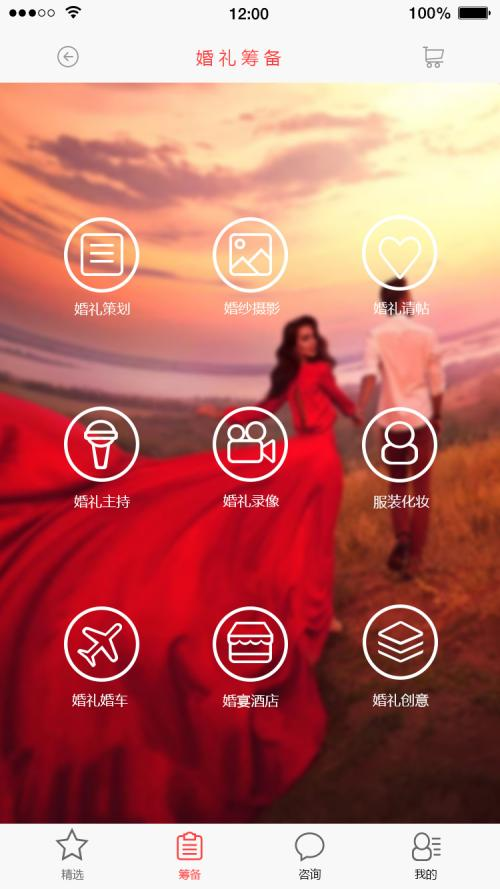 传统的婚庆行业为什么要APP开发提供品牌知名度