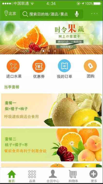 卖水果APP开发有哪些类型?