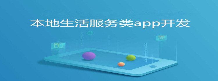 本地生活服务APP开发具备哪些主要优势呢?