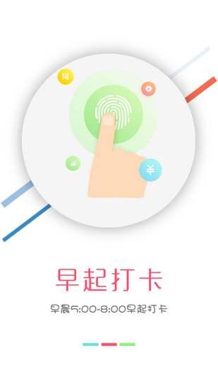 学习打卡APP开发的功能