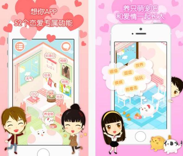 异地恋手机app制作有什么用?
